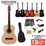 アコースティックギター 大人用 初心者 入門者 アコギ フォークギター 入門セット 豪華13点