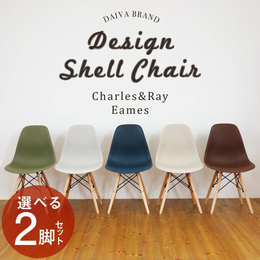 【選べる2脚セット】チャールズ&レイ・イームズ DSWシェルチェア イームズチェア Eames DAIVA
