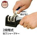 包丁研ぎ器 2段階式 包丁シャープナー ラクラク包丁磨ぎ 包丁砥ぎ ダイヤモンドシャープナー 片刃 研ぎ器 砥ぎ石 研石