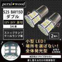 【persi wood】12V-24V S25 LEDバルブ ダブル (1157 BAY15D) トラック ブレーキランプ テールランプ ホワイト(白)2個