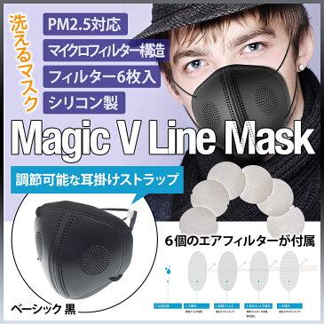 新型コロナウイルス対策 送料無料 Magic V Line Mask - 韓国ファッション フェイスマスク/空気清浄マスク 花粉 PM2.5対応 / 四層構造 フイルター取替 洗えるマスク サバゲー 黒マスク (ブラック)