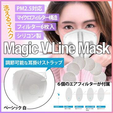 新型コロナウイルス対策 送料無料 Magic V Line Mask - 韓国ファッション フェイスマスク/空気清浄マスク 花粉 PM2.5対応 / 四層構造 フイルター取替 洗えるマスク サバゲー 白マスク (ホワイト)