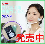 kr-13 衛生マスク専用フィルム 取り換え専用5枚入り(専用フィルム)注意 本体は付属しておりません。