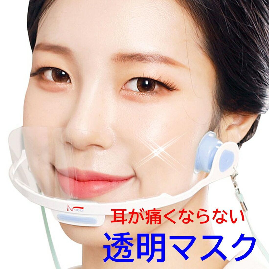 耳が痛くならない 透明マスク フィルム交換式 衛生マスク フェイスシールド 洗える プラスチックマスク ワンタッチ 手話 飲食店 接客 美容 医療 育児 イベント 個包装 NOEAR KR-3