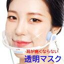 耳にかけないマスク透明マスク マウスシールド マスク冷感 夏用マスク 衛生マスク フェイスシールド 洗える プラスチックマスク マウスガード クリアマスク クリアーマスク 手話 聾学校 飲食店 接客 美容 医療 飛沫対策 KR-3