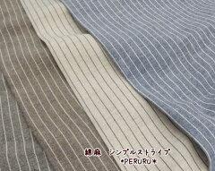 綿麻 シンプルストライプ 【生地 布】【綿麻キャンバス】【リネン生地】【コットンリネン】