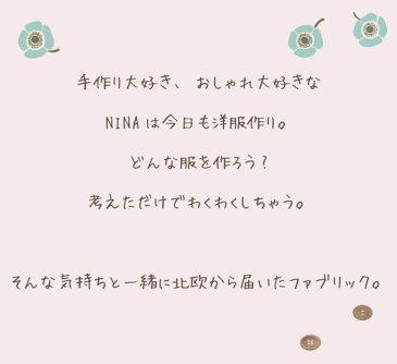 """【生地】コットン100 北欧風プリント """"NINA""""ふんわりソフリー加工 北欧風ファブリック(1815)-KML"""
