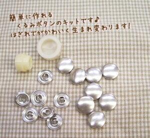 簡単にかわいいくるみボタンが作れます!髪飾りやお洋服のアクセントにいかが?くるみボタンキット