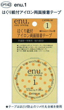 enu.1 アイロン両面接着テープ 5mm巾/キャプテン株式会社製