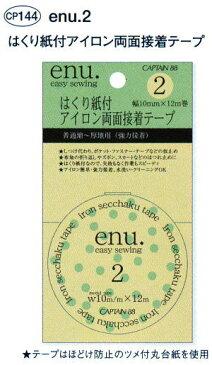 enu.1 アイロン両面接着テープ 10mm巾/キャプテン株式会社製