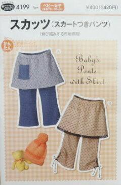 【子供服 パターン 型紙】スカッツ(スカートつきパンツ)