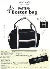 【バッグ型紙】ナイロンボストンバッグ