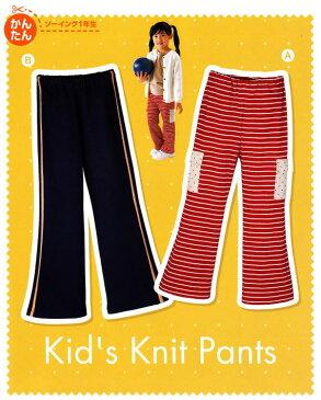 【子供服型紙】こども ニットパンツ・ブーツカットタイプ