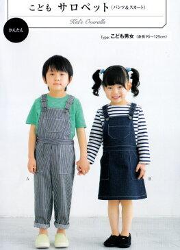 【子供服型紙】子供 サロペット(パンツ&スカート)(身長90cm〜125cm)男女兼用