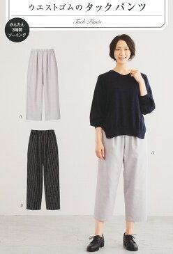 【大人服型紙】ウェストゴムのタックパンツ【パターン 型紙】