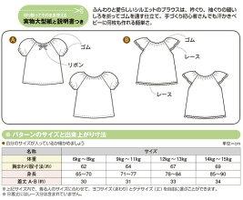 【子供服型紙】ベビースモックブラウス(身長65cm〜95cm)