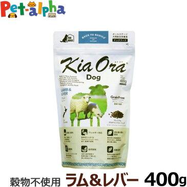 【クーポン配布中】KiaOra キアオラ ドッグフード ラム&レバー 400g グレインフリー 羊 全犬種 全年齢