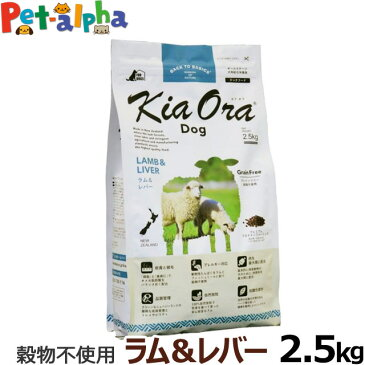 【クーポン配布中】KiaOra キアオラ ドッグフード ラム&レバー 2.5kg グレインフリー 羊 全犬種 全年齢