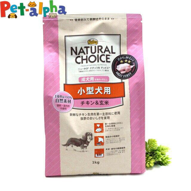 ニュートロ ナチュラルチョイス 小型犬用成犬用・チキン&玄米 6kg