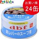 【最大500円引き期間限定クーポン配布中】デビフ dbf 鶏レバーのスープ煮 85g×24(缶詰/ドッグフード)