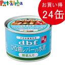 デビフ dbf ひな鶏レバーの水煮 野菜入り 150g×24(缶詰/ドッグフード)