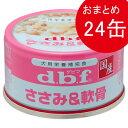 【クーポン配布中】デビフ dbf ささみ&軟骨 85g×24(缶詰/ドッグフード)