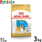 (送料無料/沖縄除く)ロイヤルカナン 柴犬子犬用 3kg【メーカーの出荷状況により画像と異なるパッケージでお届けする場合がございます。】