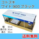 【送料無料】 コトブキ 90cm水槽 ワイド900ブラック (90X30X36cm)
