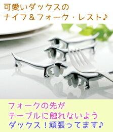 【ダックス小物】可愛いダックスのナイフ&フォーク・レスト♪(ダックス食卓テーブルマナーはし置き箸置きナイフレストフォークレスト記念日お客様用)