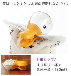 【小物】可愛いアヒルの袋閉じ(袋クリップ)&計量カップ♪(アヒルドライフフードフード袋酸化防止袋を閉じるクリップ計量計量カップお米一合)