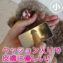 スリッカーブラシソフトタイプ[小サイズ](犬いぬ猫ねこペットコームブラシアンダーコートブラッシングおすすめ簡単楽初心者清潔毛玉ほつれもつれほぐしフワフワ高品質ステンレス日本製使いやすいチワワトイプードル長毛短毛)