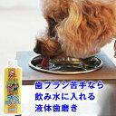飲み水に入れるだけ マウスクリーナー237ml【あす楽】 亜鉛、ビタミンBが細菌