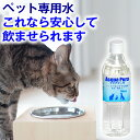 【ペット用 飲料水】アクアプーラ 500ml ( 犬 猫 ス...