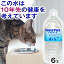 アドバイザー推奨★健康になれる水「アクアプーラ」 2L×6本...