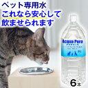 【ペット用 飲料水】アクアプーラ 2L 6本 ( 犬 猫 ス...