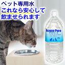 【ペット用 飲料水】アクアプーラ 2L ( 犬 猫 ストラバ...