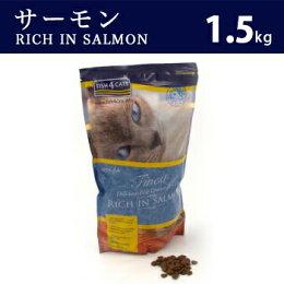 【キャットフード】フィッシュ4猫サーモン1.5kg【全年齢対応フード】(穀物不使用無添加無着色グレインフリーグルテンフリー魚DHAEPAオメガ3脂肪酸オメガ6脂肪酸ヘアボール毛玉尿路サポート消化良好猫用フードプレミアムフード餌エサえさご飯ごはん)