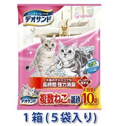 【取寄せ商品】【箱ケース(5袋入)】ユニチャームデオサンド複数ねこ用紙砂(10L)(紙系の猫砂紙ねこ砂ネコ砂猫の砂猫のトイレ猫ねこネコ猫用品ペット用品ユニ・チャームUnicharm)