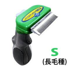 【正規品・犬用】 New ファーミネーター S 小型犬 長毛種用