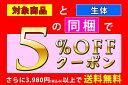 【対象商品】と【生体】の【同梱】で★☆5%OFFクーポン☆★プレゼント!!このクーポンも一緒にご注文 ...