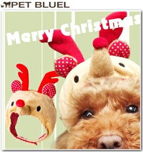 クリスマスの記念写真やSNSへの投稿に。トナカイさんのキャップです。【 犬用 / コスプレ / パ...
