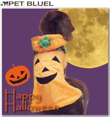 かぼちゃのハロウィン用コスプレです。【コスプレ】ハロウィンドッグウェア パンプキン【petstw】
