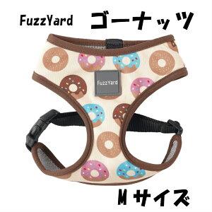 fuzzyard ファズヤード Mサイズ ゴーナッツ ソフトハーネス ワンタッチ装着 らくらく簡単 犬 ハーネス おしゃれ 胴輪 かわいい リード 首輪 カラー 痛くない