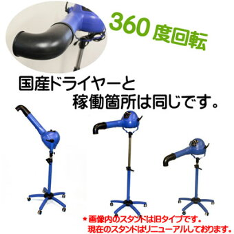 【送料無料】新発売スタンド式ペットドライヤーX-POWERB-16
