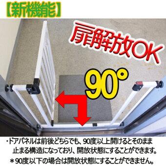【片手でラクラク!90度以上で扉解放OK!】セルフクローズゲート2ペットゲート