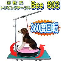 【トリミングらくらく】回転式トリミングテーブルBee803