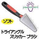 ◆ペット用スリッカー Paw Brothers パウブラザーズ トライアングル スリッカー ブラシ ソフト TM31153