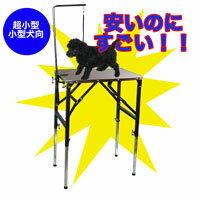 送料無料★トリミングテーブル Bee T-20『超小型・小型犬用』