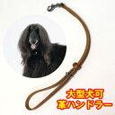 【トリミング用品】トリミングテーブル用 革ハンドラーセット『大型犬に』