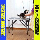 【7段階高さ調整トリミングテーブル再入荷】送料無料★トリミングテーブル Bee T-22『小型・中型犬用』